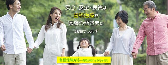 東戸塚デンタルクリニックの歯科治療