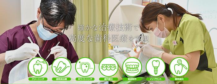 東戸塚デンタルクリニックの治療技術