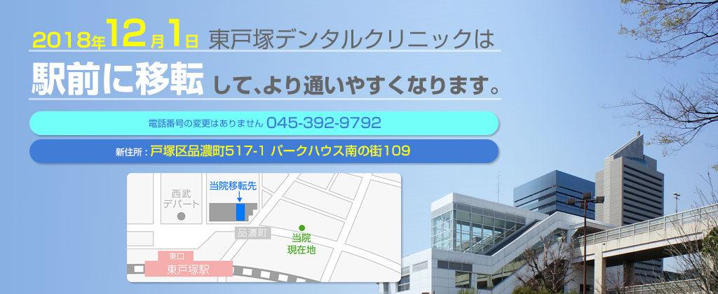 東戸塚デンタルクリニック・移転のお知らせ